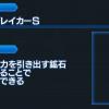【SOアナムネシス】リミットブレイカーSはミッション周回で入手する!【ドロップ】