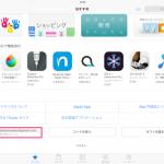 【iPhone・iPad】日本に無い海外のアプリをダウンロードする方法