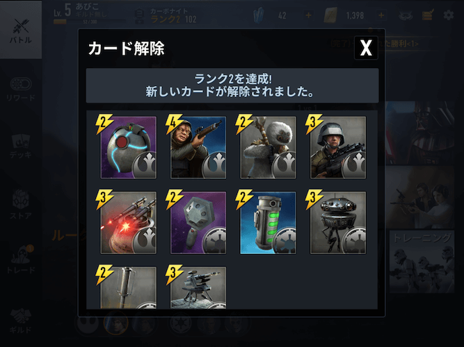 カード解除