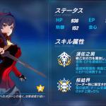 【崩壊3rd】戦乙女・強襲の性能と使い方【雷電芽衣】