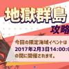 【戦艦少女R】イベント「地獄群島攻略作戦」のルート分岐やクリア編成!