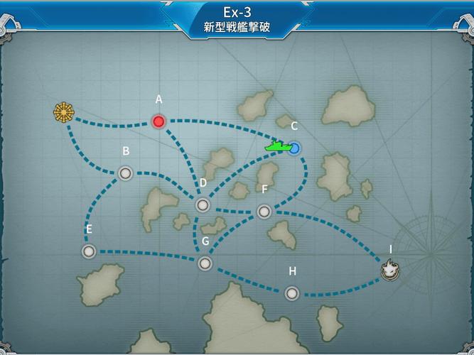 新型戦艦撃破