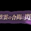 【グラブル】『神立、笠雲の合間に閃きて』【キマイラ・ユリウス】