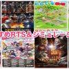 RTS&シミュレーションアプリで面白いスマホゲームを紹介!
