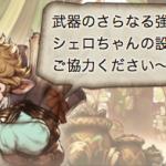 【グラブル】設備拡充に必要な素材「R武器」の入手場所!【天星器】