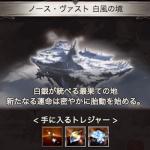 【グラブル】「冷氷の葉・万年雪・氷傘茸」の使い道と入手方法