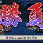 【天華百剣 -斬- 】討伐特務「暴狂の愚煉銃」を攻略!【獄級】