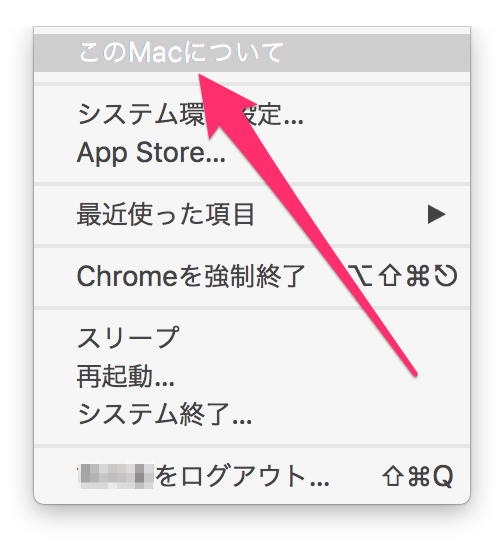 このMacについて