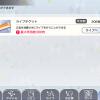 【ミリシタ】ライブチケットの入手方法と使い道【効果】