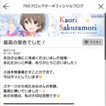 【ミリシタ】ブログの更新タイミングと「イイネ!」を押す意味