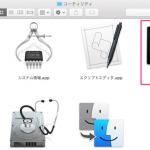 Macのスクリーンショットで影(ドロップシャドウ)を付けない方法