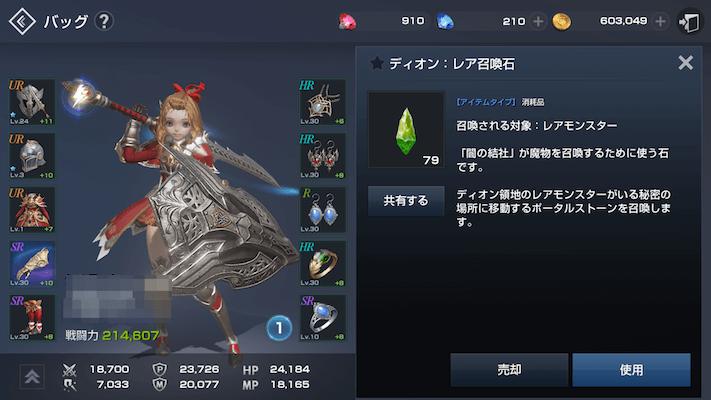 レア召喚石