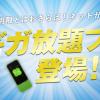 Broad WiMAXの特徴やメリット!口コミの評判はどう?【最新端末でも代金0円!】