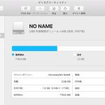 MacでUSBメモリ/外付けHDDをフォーマット(初期化)する方法