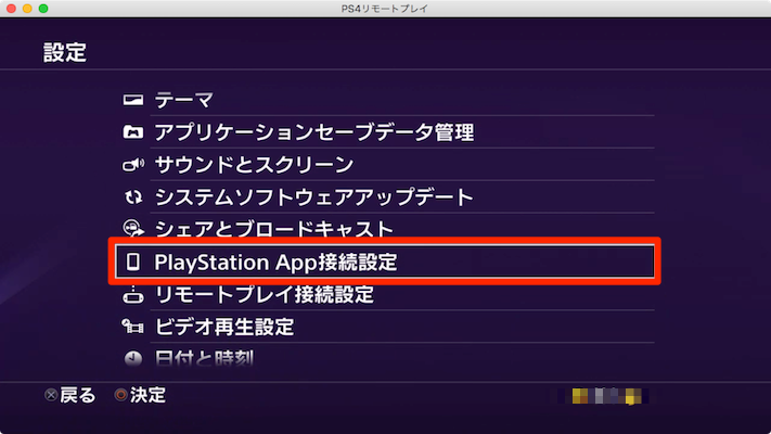 PlayStation App接続設定