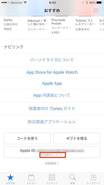 apple id 残高