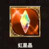 【グラブル】虹星晶が足りない時の効率的な入手方法 破片や塊を集めて交換など