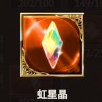 【グラブル】虹星晶が足りない時の効率的な入手方法|破片や塊を集めて交換など