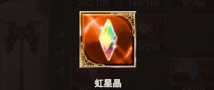 虹星晶の入手方法