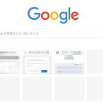 Chromeの新しいタブで履歴のサムネイルを非表示にする方法