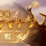 【グラブル】裁考天の鳴弦(ウォフ琴)シャフレワル(ウォフ剣)について【ゼノ・ウォフマナフ】