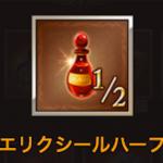 【グラブル】エリクシールハーフの入手方法と使いどころ【半汁】