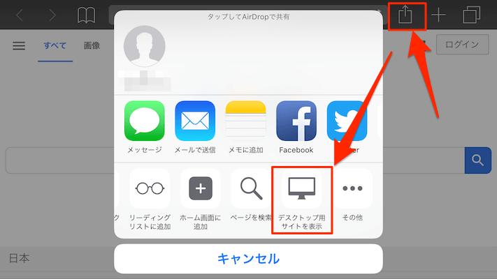 デスクトップ用サイト
