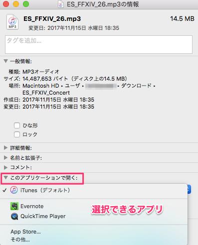 開くアプリ