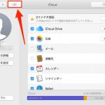 Macで自動ログインをオンにしてパスワード入力を省略する方法