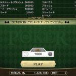 【ダンメモ 】カジノの解放条件やメダルの入手方法