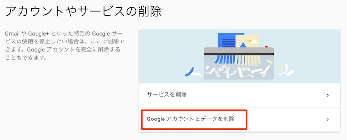 Googleアカウントとデータを削除