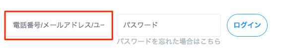 ユーザー名