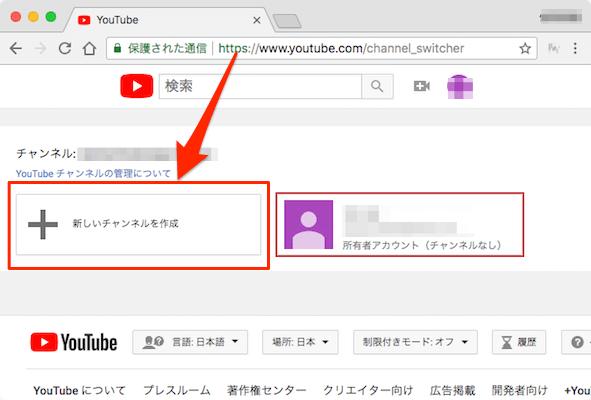 チャンネル作成