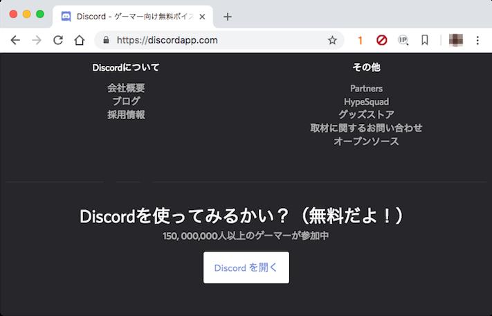 Discordを開く