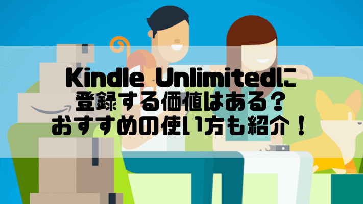 Kindle Unlimitedに登録する価値