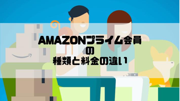 Amazonプライムの料金はいくら?