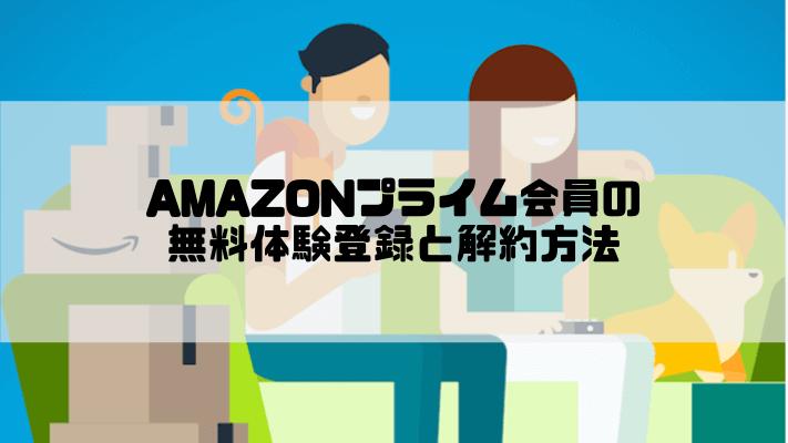 Amazonプライム会員の無料体験登録と解約方法