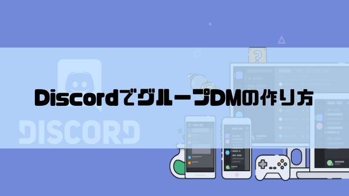 DiscordでグループDMの作り方