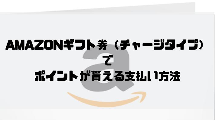 Amazonギフト券(チャージタイプ)