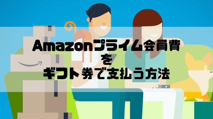 Amazonギフト券でプライム会員費を支払う方法