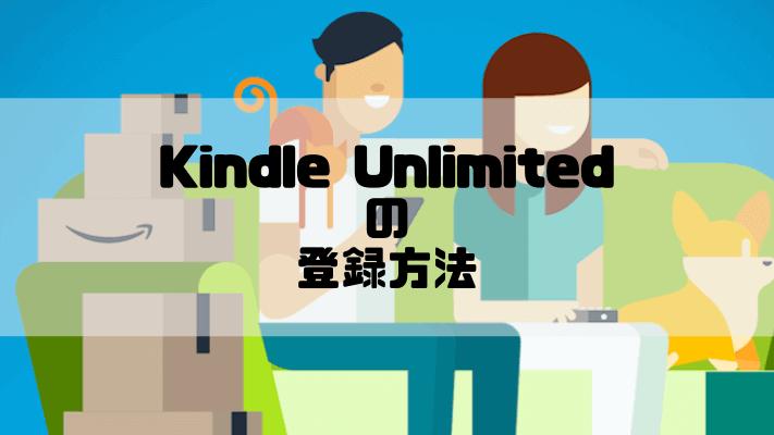 Kindle Unlimitedの会員登録方法