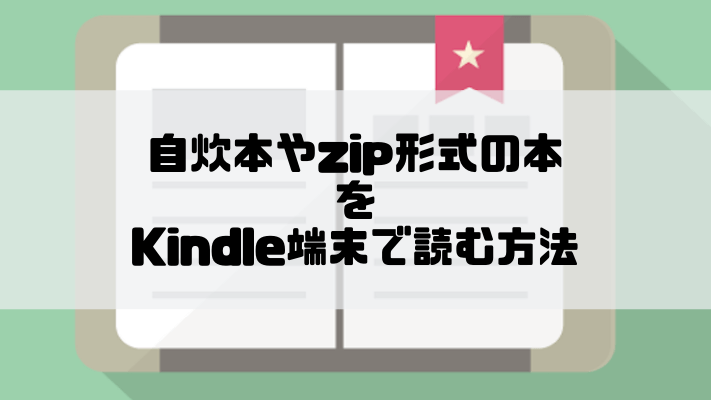 Kindle端末で漫画や小説などの自炊本やZIPを読む方法