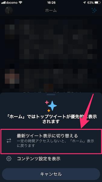 最新ツイート表示