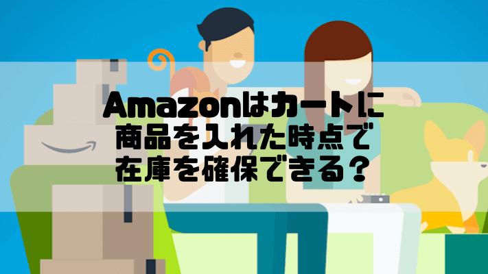 Amazonでカートに商品を入れると在庫を確保できる?