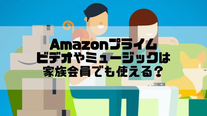 プライム ミュージック 家族 Amazon Music Unlimitedのファミリープランへの変更・家族の登録方法を解説 Tamao's...