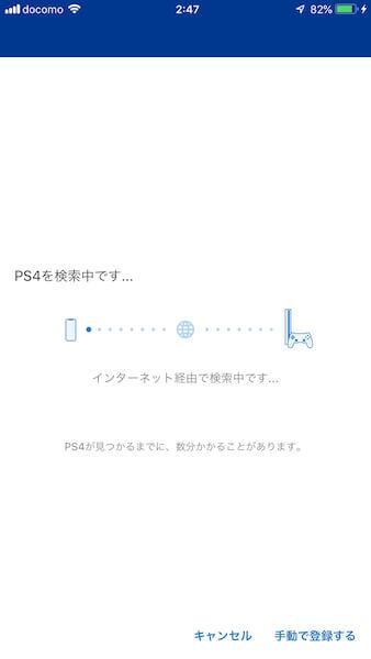 PS4を検索