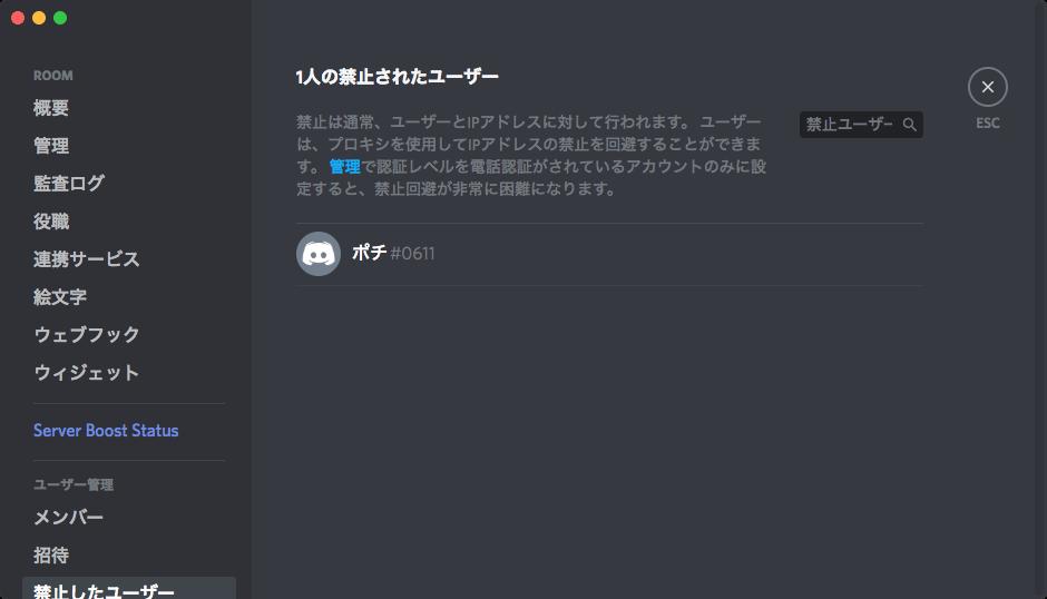 BANされたユーザー