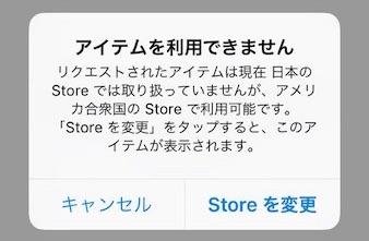 Storeを変更