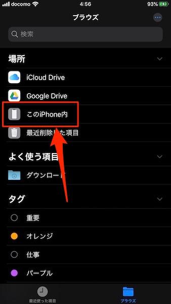 このiPhone内
