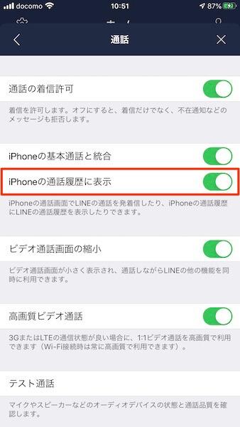 iPhoneの通話履歴に表示